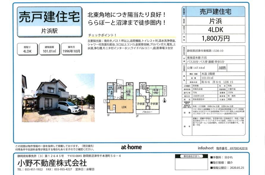 売戸建住宅(沼津市東椎路)1800万円